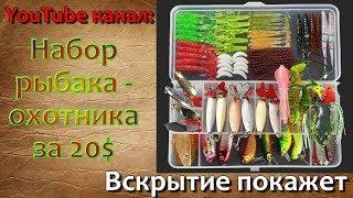 Рыболовный набор блесен