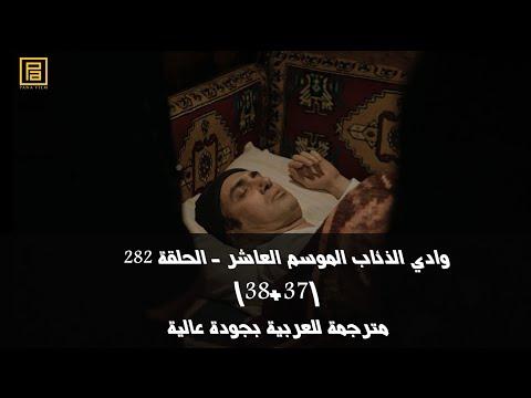 الحلقة 282 (37+38) من وادي الذئاب الجزء العاشر كاملة مترجمة HD