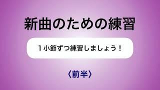 彩城先生の新曲レッスン〜1小節ずつ2-3前編〜のサムネイル