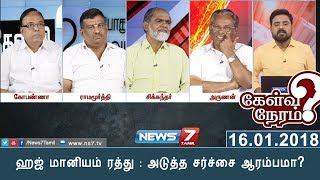 ஹஜ் மானியம் ரத்து : அடுத்த சர்ச்சை ஆரம்பமா? | 16.01.18 | Kelvi Neram