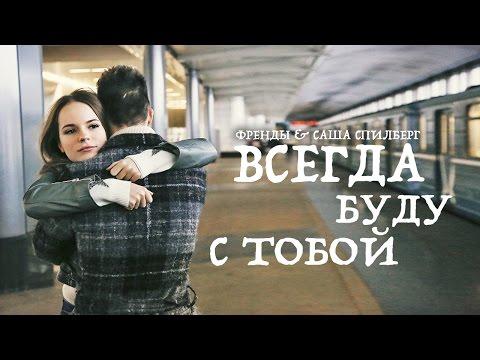 Френды & Саша Спилберг - Всегда Буду С Тобой
