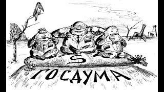 Российские депутаты и чинуши мочат корки.