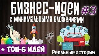 ТОП-6 ИДЕЙ бизнеса ДО 100 тыс. рублей: бизнес идеи с нуля каким бизнесом заняться новичку 💰 ЧАСТЬ 3
