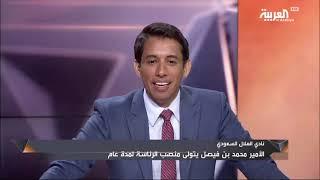 في المرمى |الأمير محمد بن فيصل يعود رئيسا لنادي الهلال السعودي