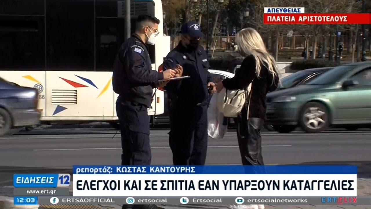 «Στους δρόμους θα κάνουν Πρωτοχρονιά 10.000 αστυνομικοί» | 31/12/2020 | ΕΡΤ