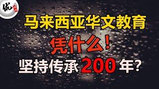 马来西亚,华文教育凭什么坚持200年,成为全东南亚最完善的华文教育体系