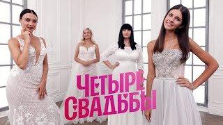 Свадьба в Сызрани VS свадьба в Москве // Четыре свадьбы
