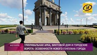 Генеральный план Могилёва до 2025 года откорректирован. Каким будет город на Днепре?