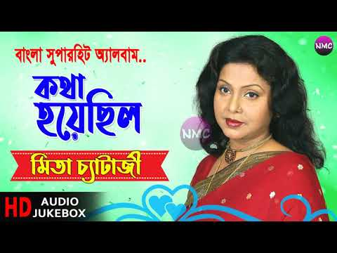 কথা হয়েছিল || Kotha Hoyechilo || Mita Chatterjee || Bangla Full Album Song