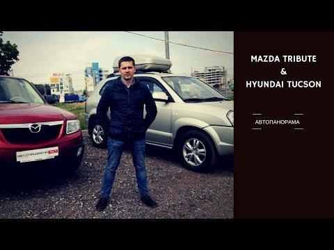 Выбор кроссовер бушка: Mazda Tribute VS Hyundai Tucson проблемы косяки обзор Автопанорама