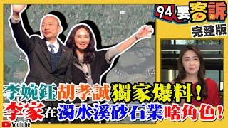 獨家!胡孝誠:李佳芬家族操控濁水溪砂石業