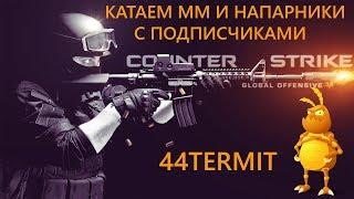 Counter-Strike: Global Offensive. Катаем с подписчиками. + оценка каналов.