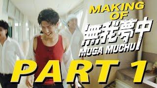 MakingOF無我夢中PRAT1