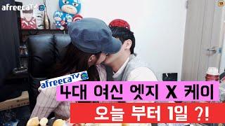 [케이TV] 4대 여신 엣지 케이와 오늘부터 1일?!