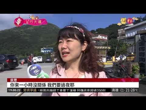九份停車收費亂 省錢撇步報你知!   華視新聞 20190206