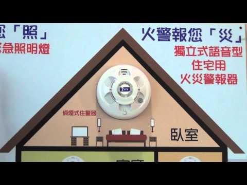 TYY 住宅用火災警報器種類及功能說明