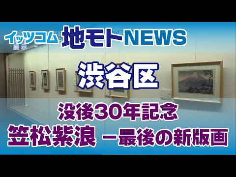 没後30年記念  笠松紫浪  ―最後の新版画
