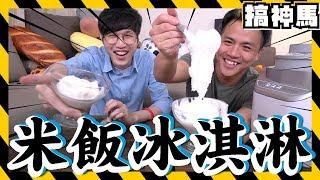 【挑戰】米飯🍚做的冰淇淋🍦?是什麼味道?