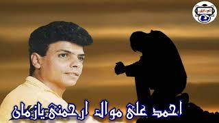 اغاني طرب MP3 احمد على موال ارحمنى يازمان تحميل MP3