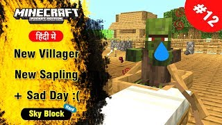 SkyBlock #12 - New Villager & New Sapling, Sad Day 😭  - Minecraft PE | in Hindi | BlackClue Gaming