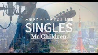全パートカバーSINGLES/Mr.Children『ハゲタカ』主題歌TV-size.