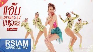 [Official MV] แอ๊บตามกระแส แหลตามสไตล์ : จ๊ะ อาร์ สยาม | Jah Rsiam