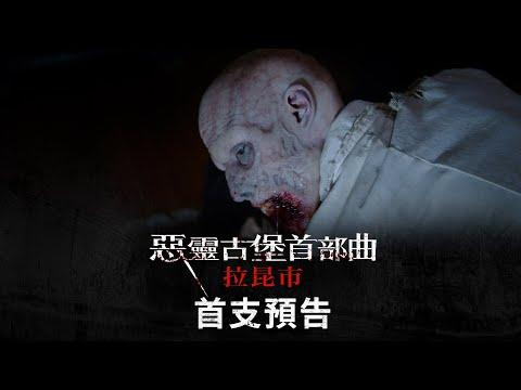 《惡靈古堡首部曲 拉昆市》首部預告片公開,溫子仁擔任製片