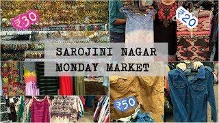 Sarojini Nagar | Monday Market Guide - hmong video