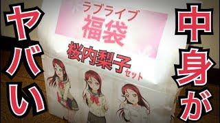 ラブライブ福袋、桜内梨子セットの中身が大事故だった…【ラブライブ!】
