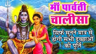 माँ पार्वती चालीसा - सिर्फ सुनने मात्र से होगी सभी इच्छाओ की पूर्ति - Maa Parvati Chalisa - Download this Video in MP3, M4A, WEBM, MP4, 3GP