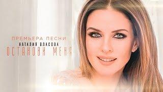 Наталия Власова - Останови меня (ПРЕМЬЕРА песни!)