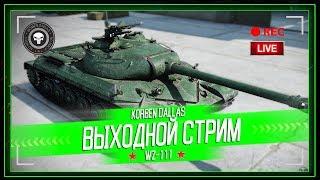 WZ-111 1-4 КАЧАЮ WZ-111 MODEL 5A+БЕРУ ТРИ ОТМЕТКИ, СУПЕР СКИЛЛ