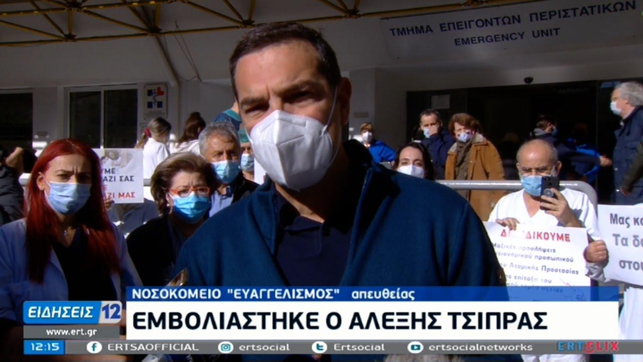 Τσίπρας: Κοινή μάχη ο εμβολιασμός – Εμβολιάστηκε ο αρχηγός του ΣΥΡΙΖΑ | 28/12/2020 | ΕΡΤ