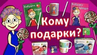 КОНКУРС от бабушки Шошо !!! Подарки от Artskills.ru ( Закрыт )