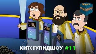 KuTstupid ШОУ — Одиннадцатая серия (Сезон 2)