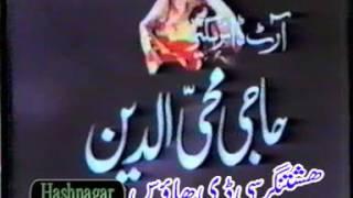 Pakhto Movie  AAB E HAYAT 1