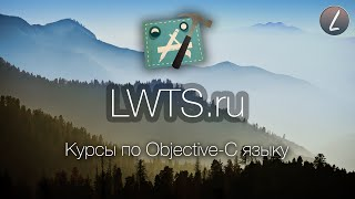 Objective-C | Урок 2 - Создание программы конвертера на Objective-C под iOS 7.