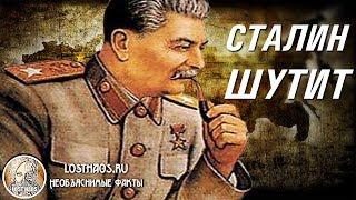 Юмор вождя народов..  Как шутил товарищ Сталин