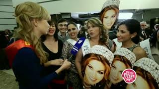 Вечерний Ургант.«Мисс Вселенная». Острый репортаж сАллой Михеевой.(15.11.2013)