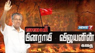 சகாவு பினராயி விஜயனின் கதை | Pinarayi Vijayan's story | News7 Tamil