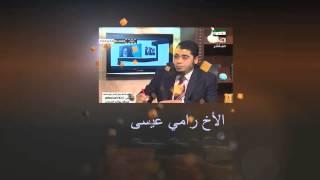 رامي عيسى وهروب المتشيع المصري محمود جابر