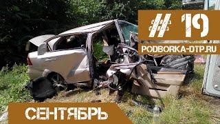 Подборка ДТП и аварий #19 за 26 сентября 2016 | car crash 26.09.16