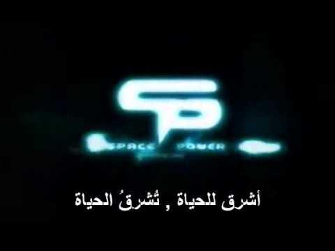 كم تبدو الدنيا أجمل مع الكلمات لـ  رشا رزق   SpacePower tv   Aws4SP