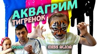 АКВАГРИМ ТИГРЕНОК!!! Папа делает тигренка из моего личика!!! Развлечение для детей  Игры с детьми д