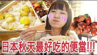 老婆吵了三天就是爲了它!秋季限定的「黃金栗子糯米高級便當」終於吃到了!