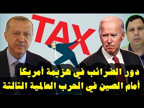 الضرائب في الإسلام والقانون الوضعي