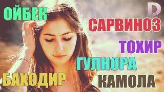 Баходир Гулнора Ойбек Камола Тохир Сарвиноз Исмлари Маноси
