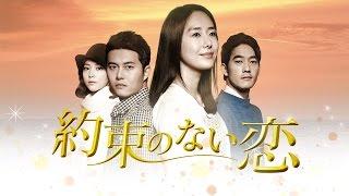 韓国ドラマ「約束のない恋」