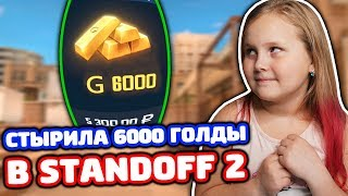 МОЯ СЕСТРА СТЫРИЛА 6000 ГОЛДЫ В STANDOFF 2!