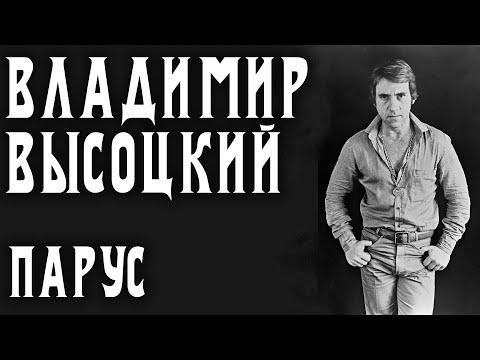 Владимир Высоцкий - Парус